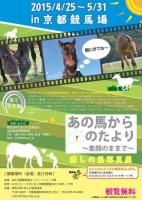 150419引退馬協会写真展