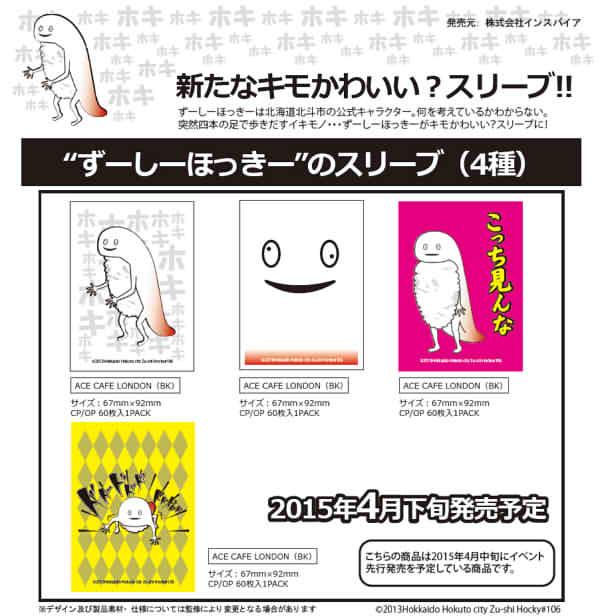 【TCG】 4/16発売「ずーしーほっきースリーブ」[ホキホキ柄][顔][こっち見んな][ドドド] 2015,03,30 1830
