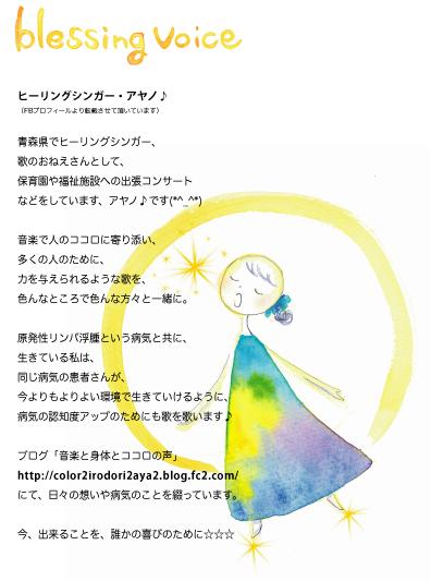 524ayano2.jpg