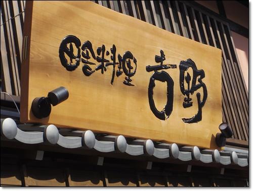 お稲荷さんIMGP2118-20150125