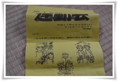 運動会DSC_0696-20150531