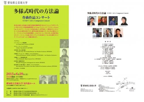 UCSD←→AUA concert_s