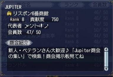 JUPITER加入