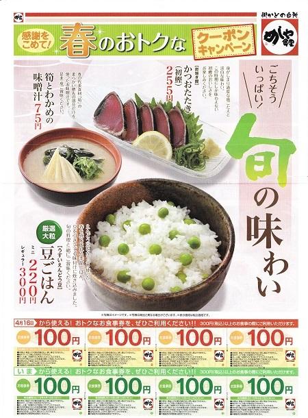 めしや食堂7