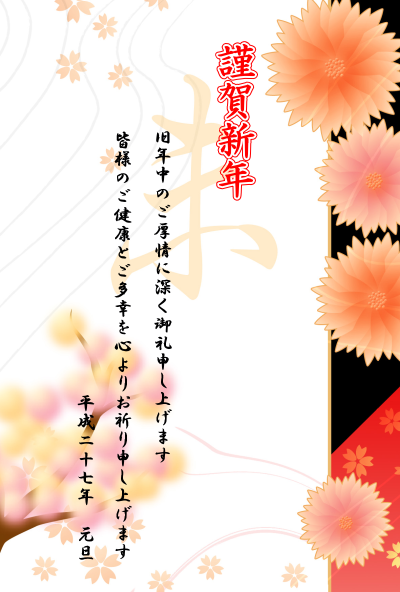 nengajou2015