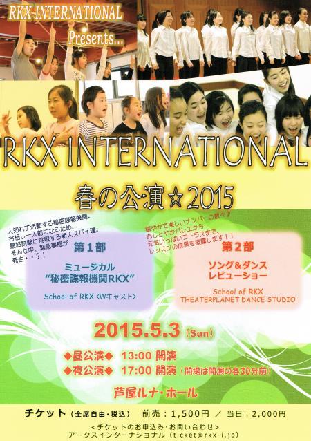 2015.5.3 春の公演チラシ