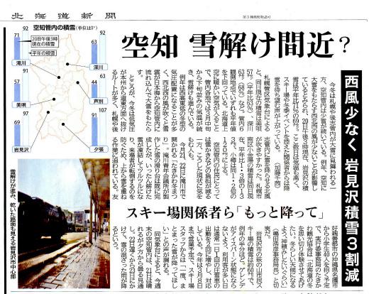 s-626-1新聞記事
