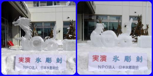s-634-2氷の彫刻