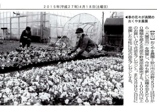 s-652-1P空おくやま農園