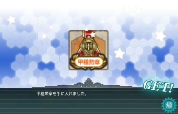 甲殊勲章(2015冬)