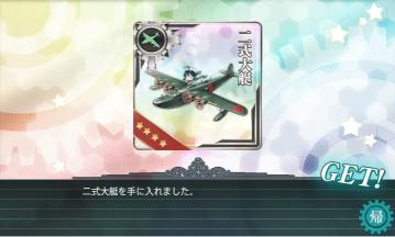 二式大艇さん
