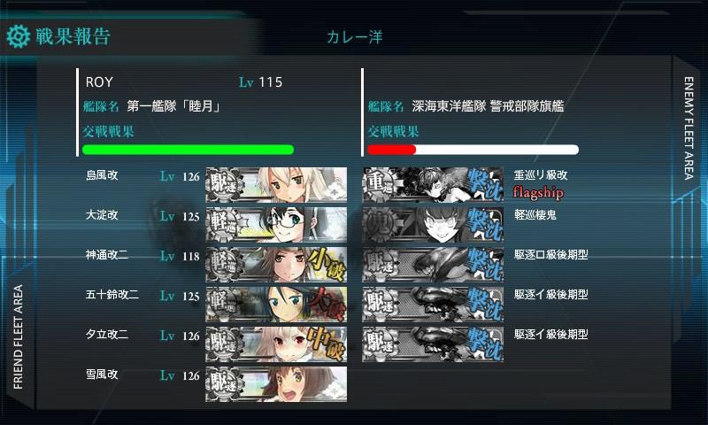 第十一号作戦E1_2