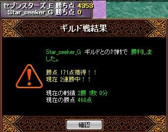 150512  Star_seeker(白)様
