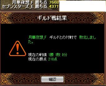 150526 月華夜想(青)様