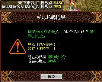 150527  MUSHA×KUSHA(蝕)様