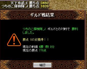 150603 つちのこ探検隊(宵)様