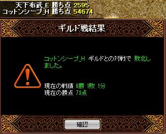 150610 コットンシープ(黄)様