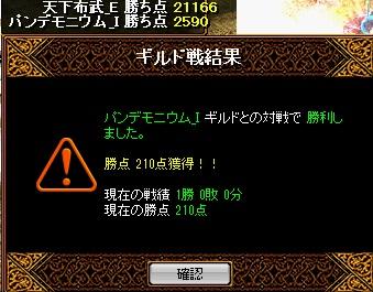 150614 パンデモニウム(黒)様