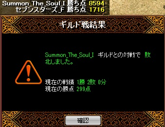 150623 Summon_The_Soul(黄)様