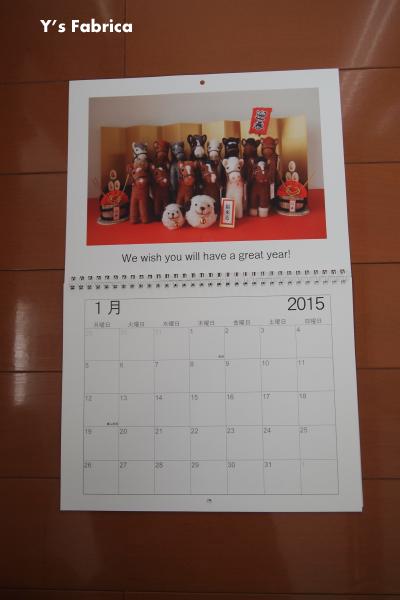 オリジナルカレンダー 2015年1月分