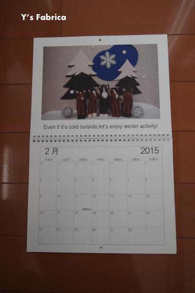 オリジナルカレンダー 2015年2月分