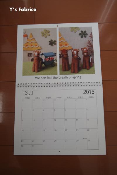 オリジナルカレンダー 2015年3月分