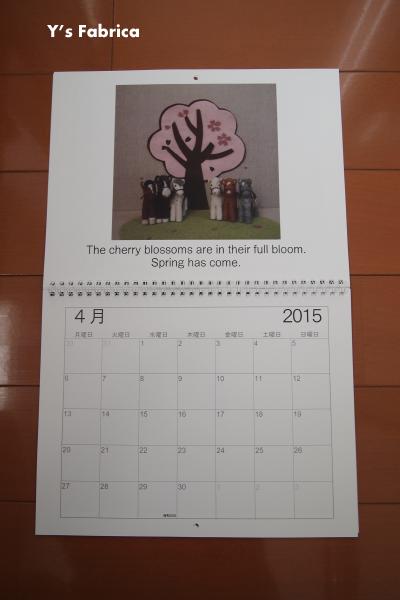 オリジナルカレンダー 2015年4月分