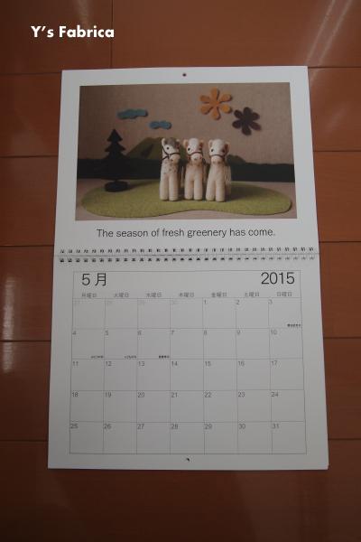オリジナルカレンダー 2015年5月分