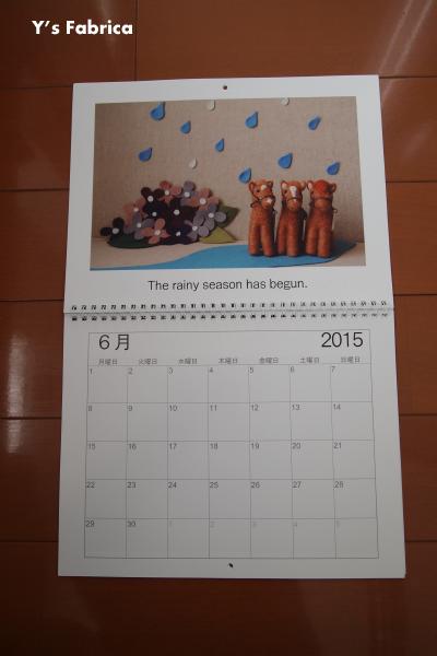 オリジナルカレンダー 2015年6月分