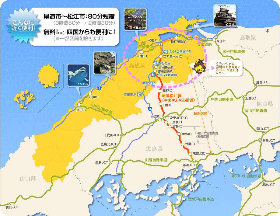 尾道松江線全線開通map