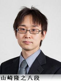 2012yamasaki.jpg