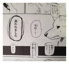 飼い主獣人とペット女子校生 1巻