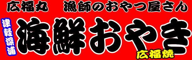 横断幕「広福丸