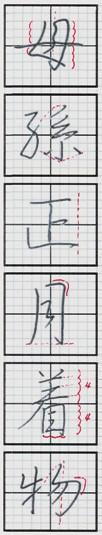 漢字分析1