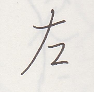 左_高田速成