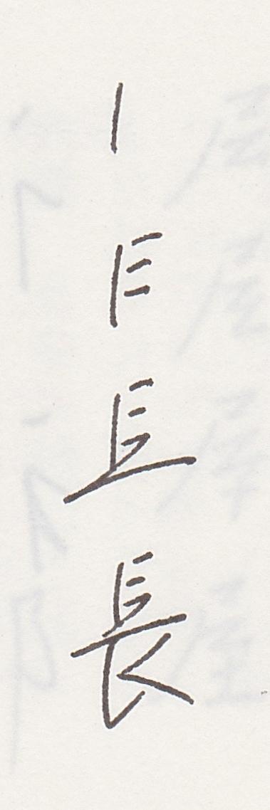 長_行書書き方_高田