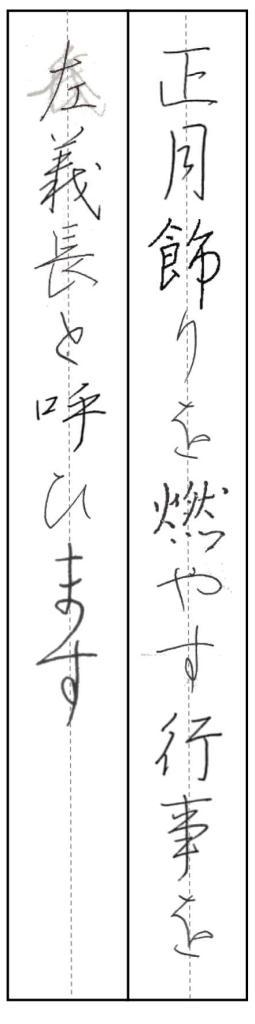 自作手本Ver4-1