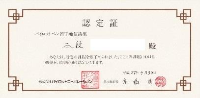 認定証20150501