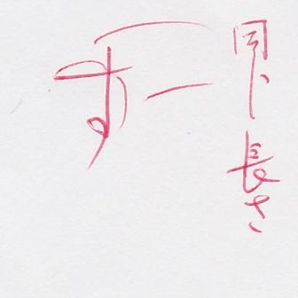 光_20150523_す