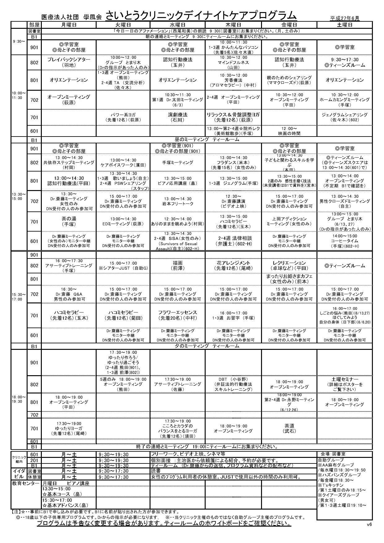 201506月プログラム進行表0001