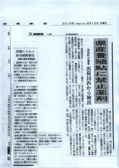 6/10記事