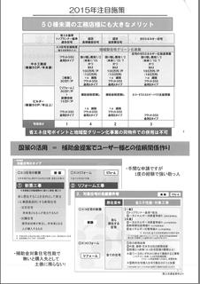 2015-03-03ダイキンセミナー_0