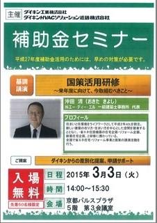 2015-03-03 セミナー_0