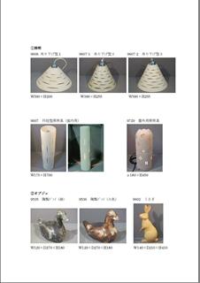 紫香楽ラボ イベント特価品一覧 値段なし-001