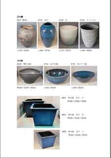 紫香楽ラボ イベント特価品一覧 値段なし-002
