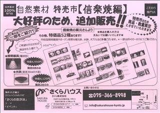 2015-04-25 05-06 特売市ブログ