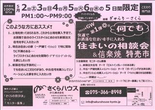 2015-05-02~6 快適な…相談会 (1)ブログ