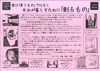 2015-05-02~6 快適な…相談会 (2)ブログ