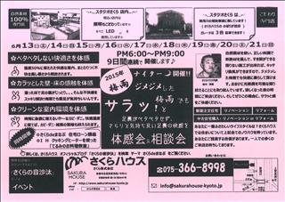 2015-06-12~21 梅雨体感&相談会(表)ブログ