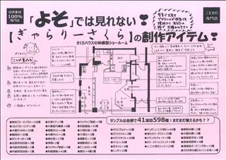 2015-06-12~21 梅雨体感&相談会(裏)ブログ